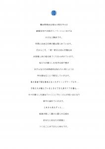 現場見学会裏面_edited-2